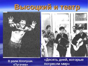 Высоцкий и театр В роли Хлопуши. «Пугачев» «Десять дней, которые потрясли мир»