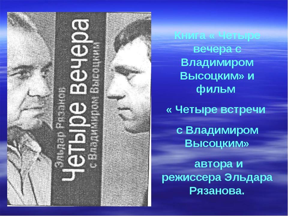 Книга « Четыре вечера с Владимиром Высоцким» и фильм « Четыре встречи с Влади...
