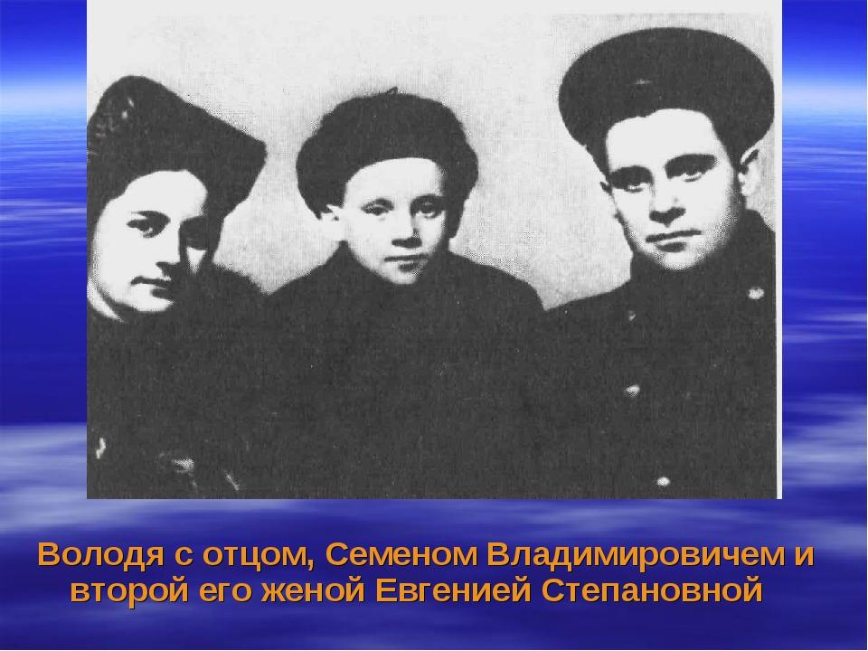 Володя с отцом, Семеном Владимировичем и второй его женой Евгенией Степановной