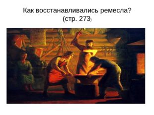 Как восстанавливались ремесла? (стр. 273)