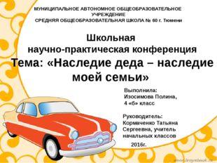 Школьная научно-практическая конференция Тема: «Наследие деда – наследие моей