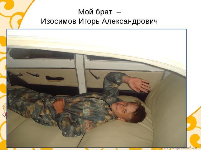 Мой брат – Изосимов Игорь Александрович