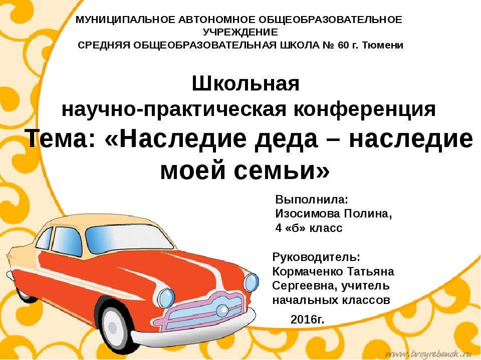 Школьная научно-практическая конференция Тема: «Наследие деда – наследие моей...