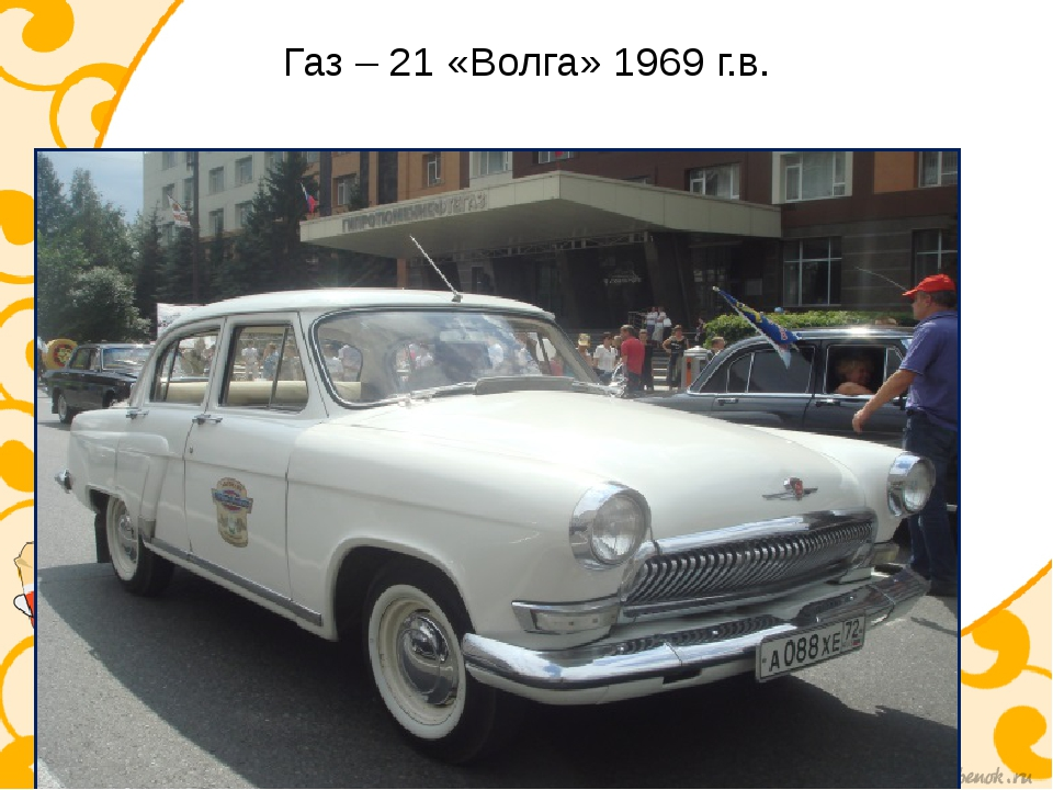 Газ – 21 «Волга» 1969 г.в.