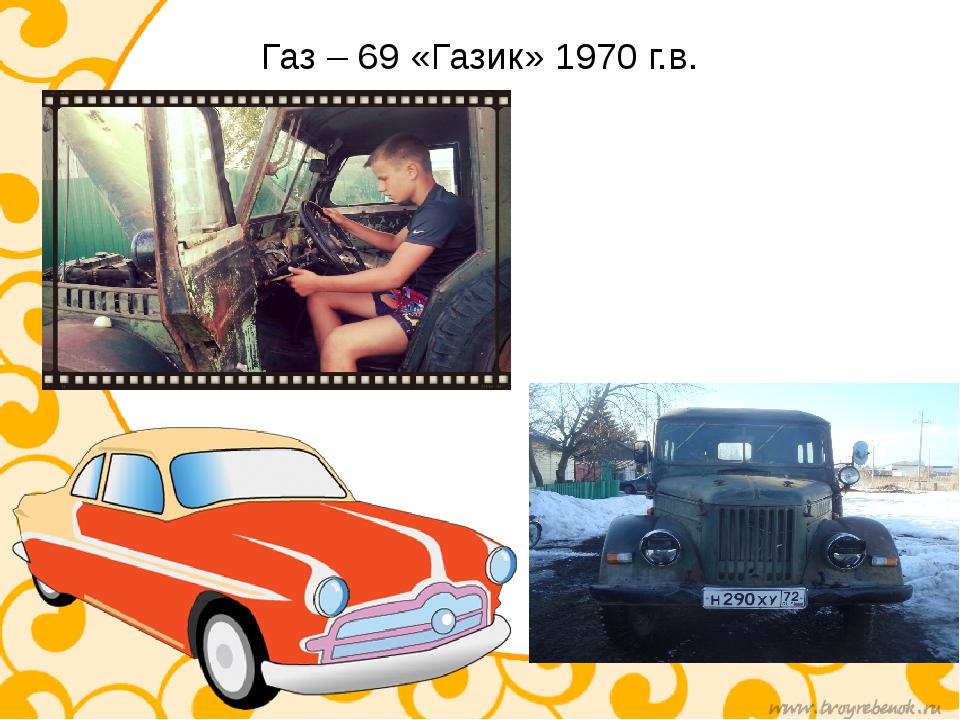 Газ – 69 «Газик» 1970 г.в.