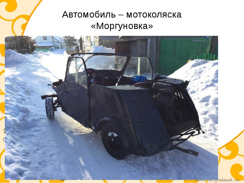 Автомобиль – мотоколяска «Моргуновка»
