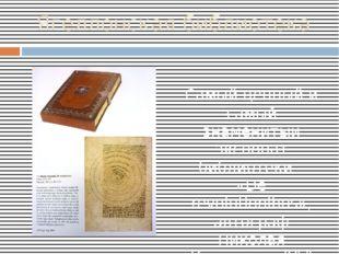 Ягеллонская библиотека Самый ценный и самый знаменитый экспонат библиотеки –