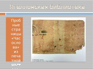 Ягеллонская библиотека Пробные страницы «Часослова» из печатной мастерской Шв