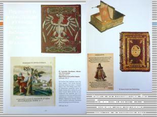 Книги из коллекции Яна Понентовского, в т. ч. ящичек для путевых заметок и к