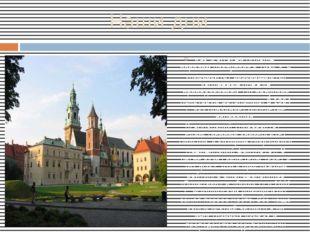 Наши дни Как и во всей Польше, перелом наступает в 1956 г. В университет возв