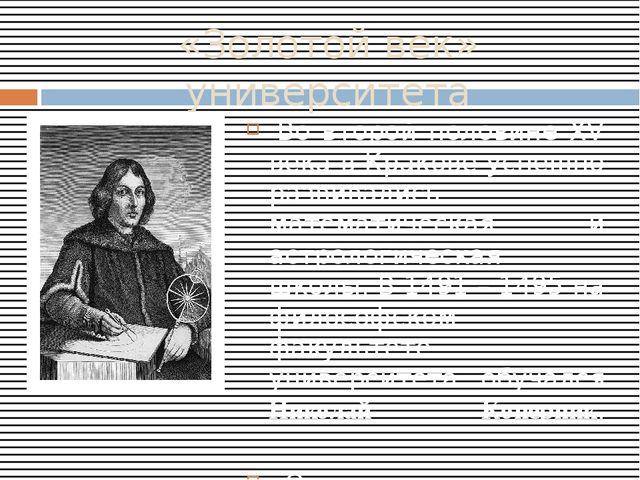 «Золотой век» университета Во второй половине XV века в Кракове успешно разв...