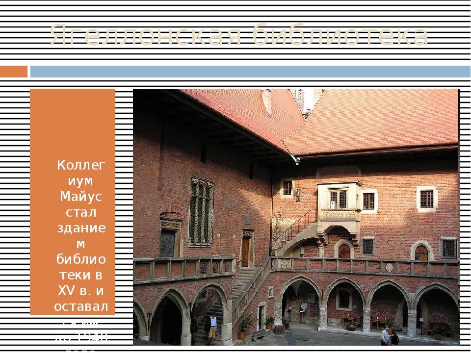 Ягеллонская библиотека Коллегиум Майус стал зданием библиотеки в XV в. и оста...