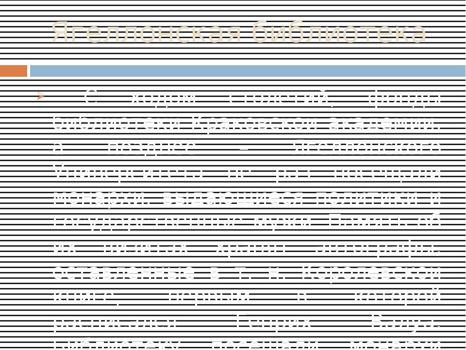 Ягеллонская библиотека С ходом столетий, фонды библиотеки Краковской академии...