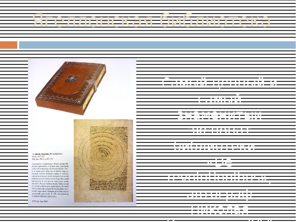 Ягеллонская библиотека Самый ценный и самый знаменитый экспонат библиотеки –...