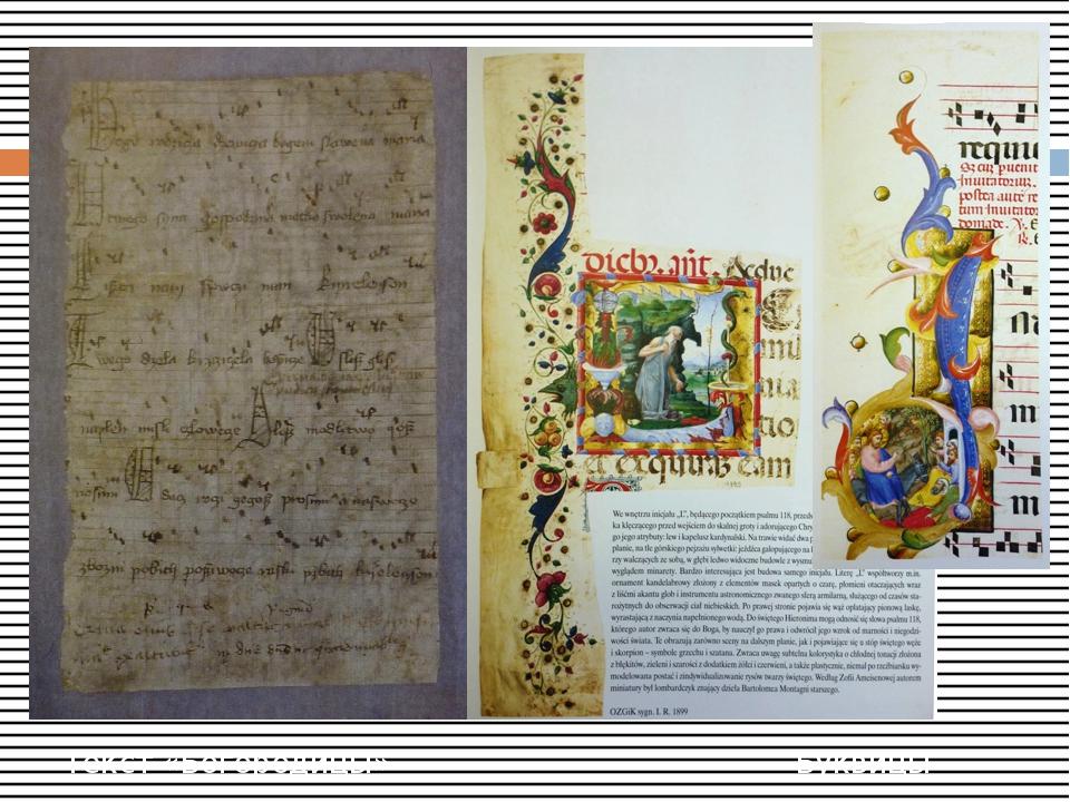 Текст «Богородицы» Буквицы