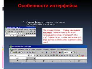 Особенности интерфейса Строка формул, содержит поле имени текущей ячейки и по