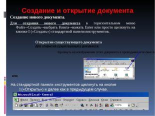 Создание и открытие документа Создание нового документа. Для создания нового