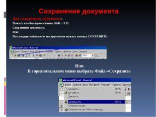 Сохранение документа Для сохранения документа: Нажать комбинацию клавиш Shift