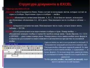Структура документа в EXCEL Структура документа в Excel. Документ в Excel наз