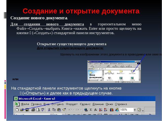Создание и открытие документа Создание нового документа. Для создания нового...