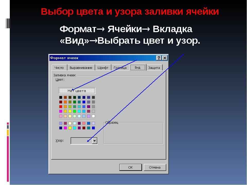Выбор цвета и узора заливки ячейки Формат Ячейки Вкладка «Вид»Выбрать цвет...