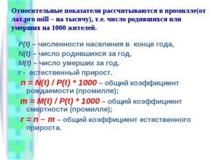 Относительные показатели рассчитываются в промилле(от лат.pro mill – на тысяч