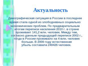 Актуальность Демографическая ситуация в России в последнее время стала одной