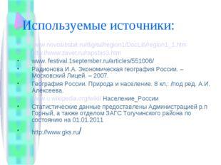 Используемые источники: www.novosibstat.ru/digital/region1/DocLib/region1_1.h