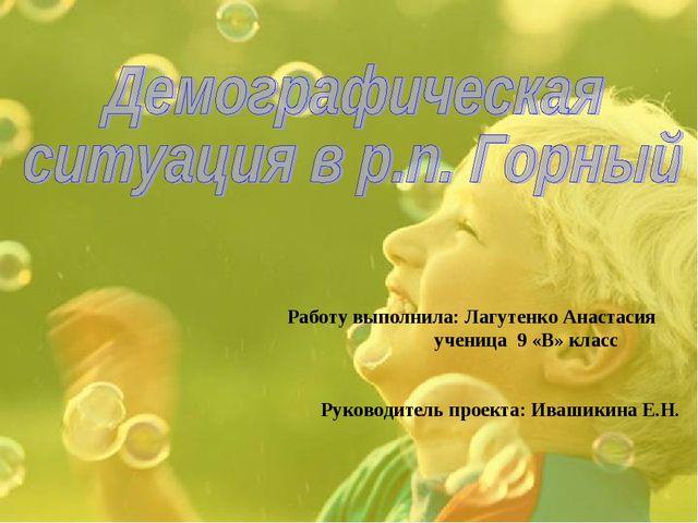 Работу выполнила: Лагутенко Анастасия ученица 9 «В» класс Руководитель проект...