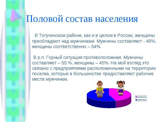 Половой состав населения В Тогучинском районе, как и в целом в России, женщин...