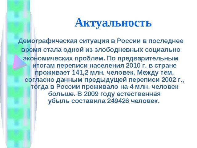 Актуальность Демографическая ситуация в России в последнее время стала одной...