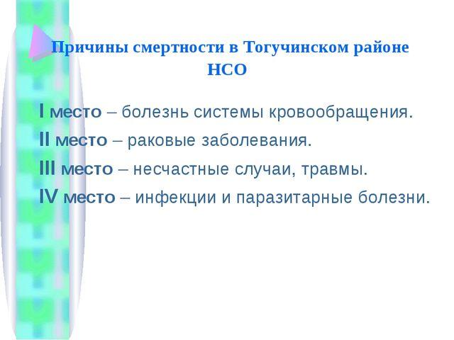 Причины смертности в Тогучинском районе НСО I место – болезнь системы кровоо...