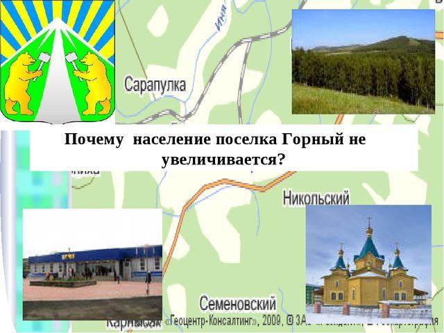 Почему население поселка Горный не увеличивается?