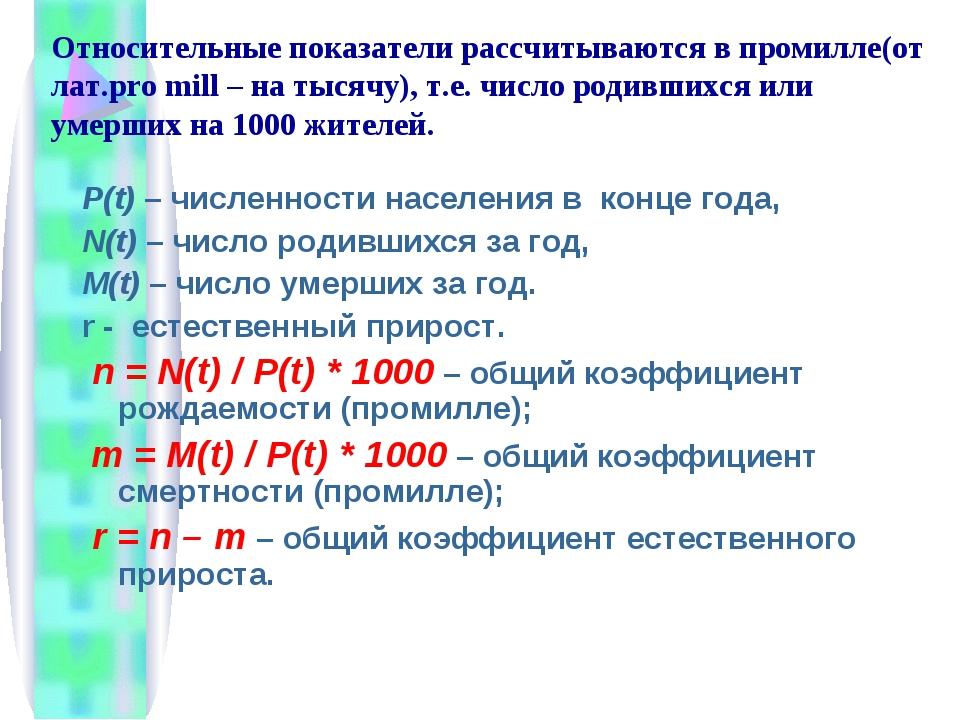 Относительные показатели рассчитываются в промилле(от лат.pro mill – на тысяч...