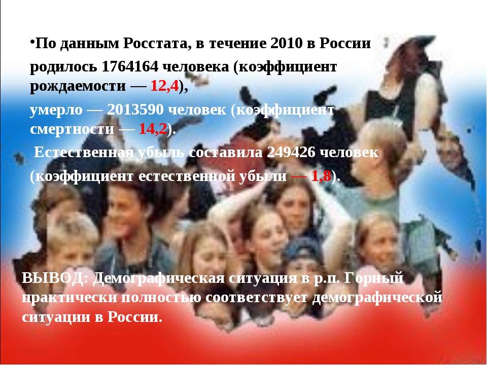 По даннымРосстата, в течение 2010 в России родилось 1764164 человека (коэффи...