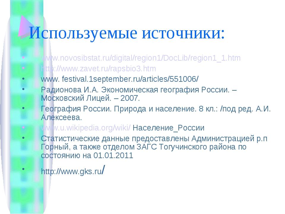 Используемые источники: www.novosibstat.ru/digital/region1/DocLib/region1_1.h...