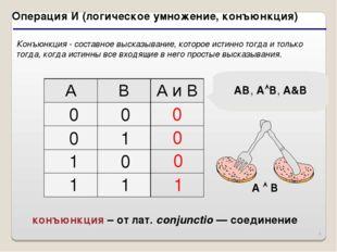 * Операция И (логическое умножение, конъюнкция) 1 0 AB, AB, A&B 0 0 конъюнкц