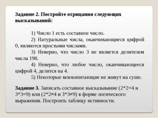 Задание 2. Постройте отрицания следующих высказываний: 1) Число 1 есть соста