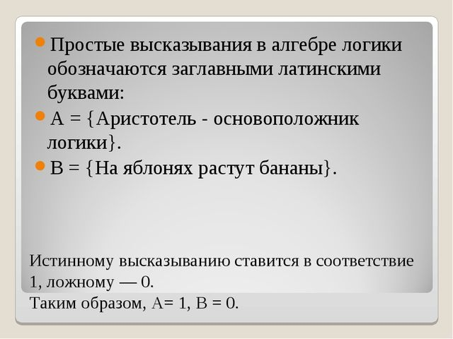Истинному высказыванию ставится в соответствие 1, ложному — 0. Таким образом,...