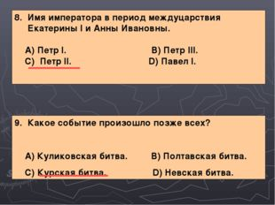 8. Имя императора в период междуцарствия Екатерины I и Анны Ивановны. А) Петр
