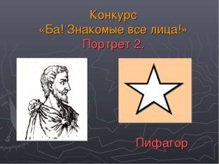 Конкурс «Ба! Знакомые все лица!» Портрет 2. Пифагор