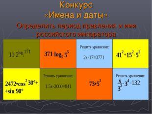 Конкурс «Имена и даты» Определить период правления и имя российского императ