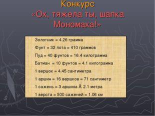 Конкурс «Ох, тяжела ты, шапка Мономаха!» Золотник = 4.26 грамма Фунт = 32 лот