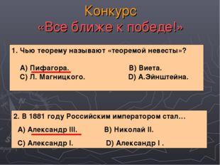 Конкурс «Все ближе к победе!» Чью теорему называют «теоремой невесты»? А) Пиф