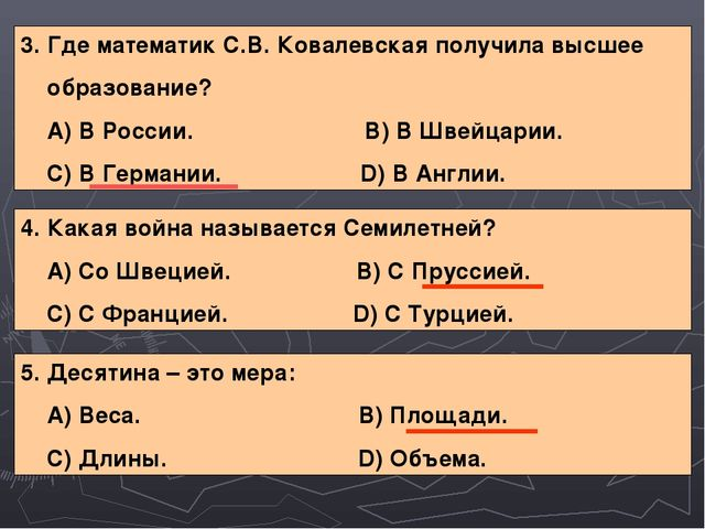 3. Где математик С.В. Ковалевская получила высшее образование? А) В России. В...
