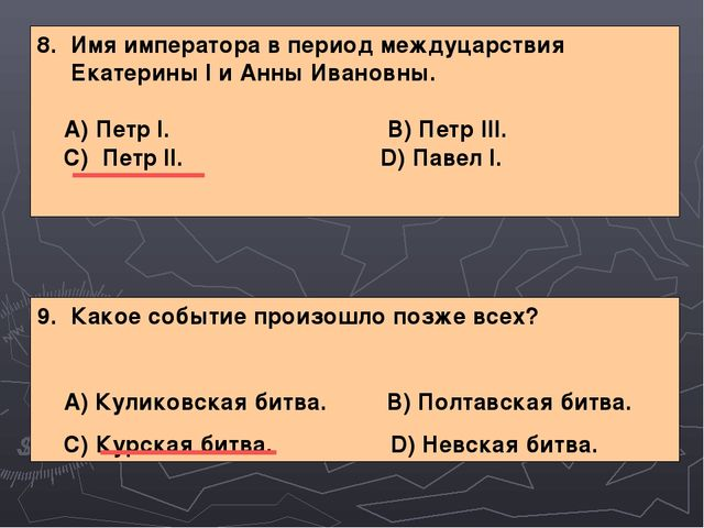 8. Имя императора в период междуцарствия Екатерины I и Анны Ивановны. А) Петр...