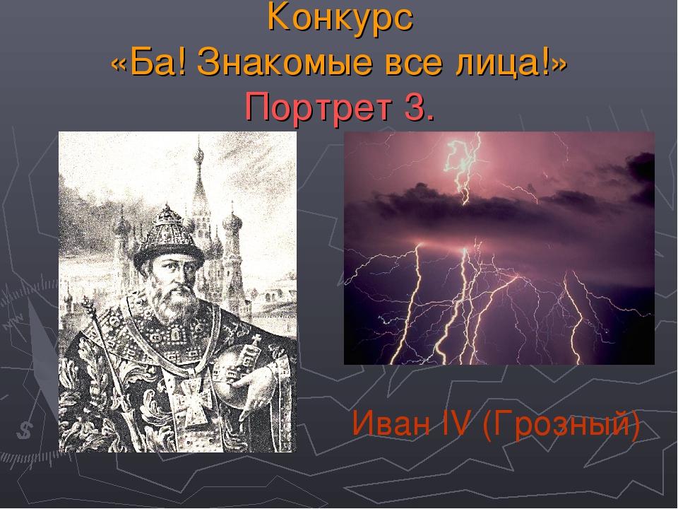 Конкурс «Ба! Знакомые все лица!» Портрет 3. Иван IV (Грозный)