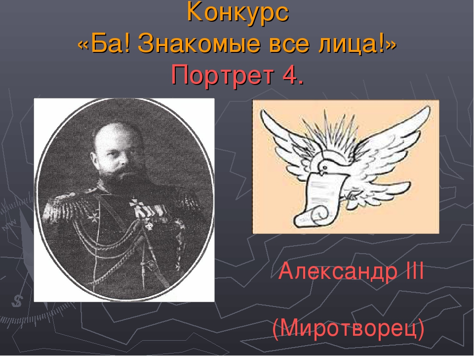 Конкурс «Ба! Знакомые все лица!» Портрет 4. Александр III (Миротворец)