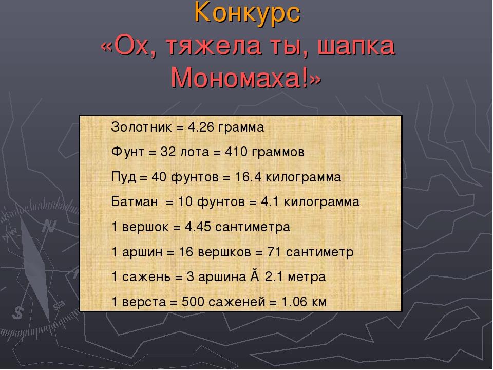 Конкурс «Ох, тяжела ты, шапка Мономаха!» Золотник = 4.26 грамма Фунт = 32 лот...