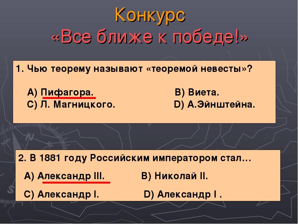 Конкурс «Все ближе к победе!» Чью теорему называют «теоремой невесты»? А) Пиф...